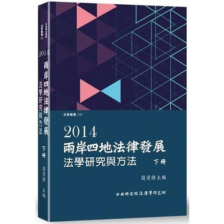 2014兩岸四地法律發展: 法學研究與方法(下)