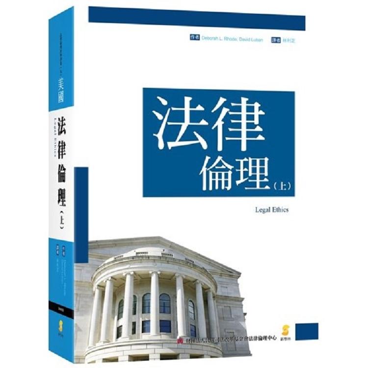 法律倫理(上)