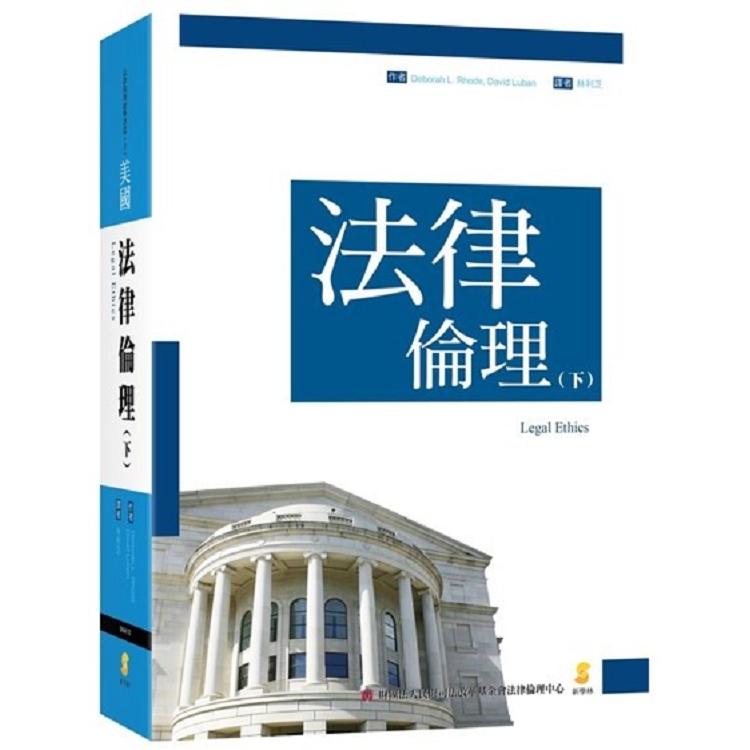 法律倫理(下)