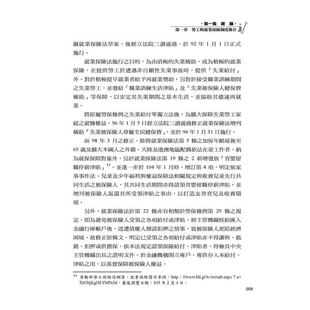 勞工及就業保險法釋義