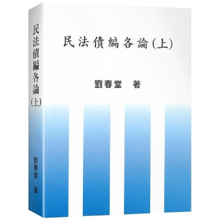 民法債編各論(上)