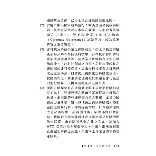 企業併購及控股公司法實務問題(3版)
