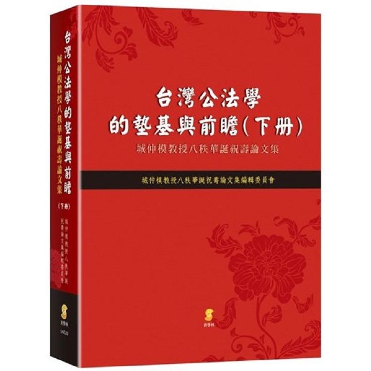 台灣公法學的墊基與前瞻:城仲模教授八秩華誕祝壽論文集(下冊)