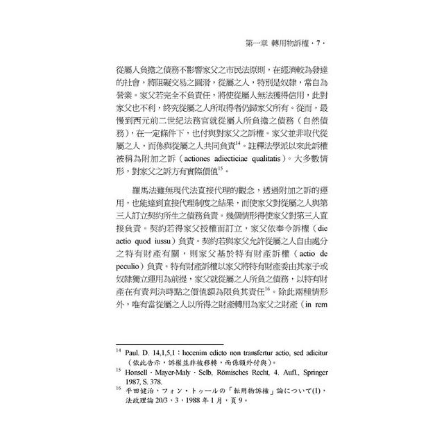 多角關係請求權人之確定—契約法之現代化V
