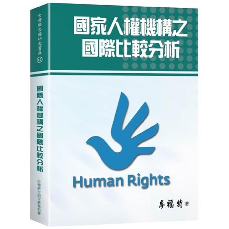 國家人權機構之國際比較分析?