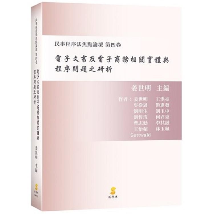 電子文書及電子商務相關實體與程序問題之研析