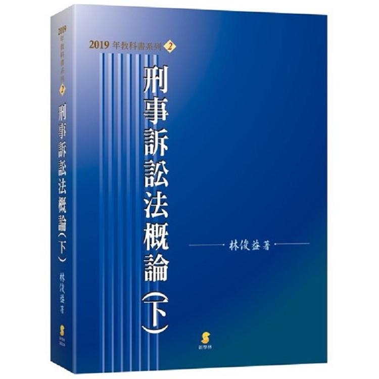 刑事訴訟法概論(下)(15版)