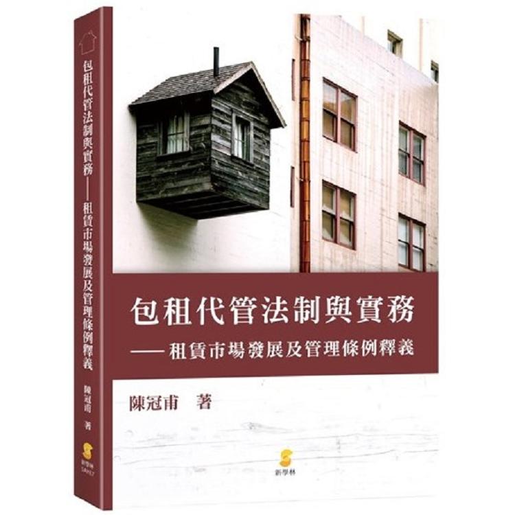 包租代管法制與實務—租賃市場發展及管理條例釋義