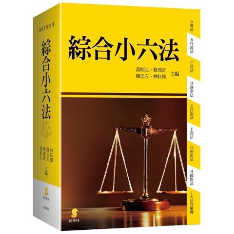 新學林綜合小六法(42版)