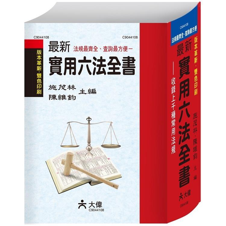 2019年最新實用六法全書