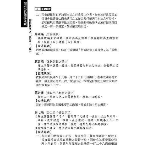 勞資聖經:經典勞動六法(14版)