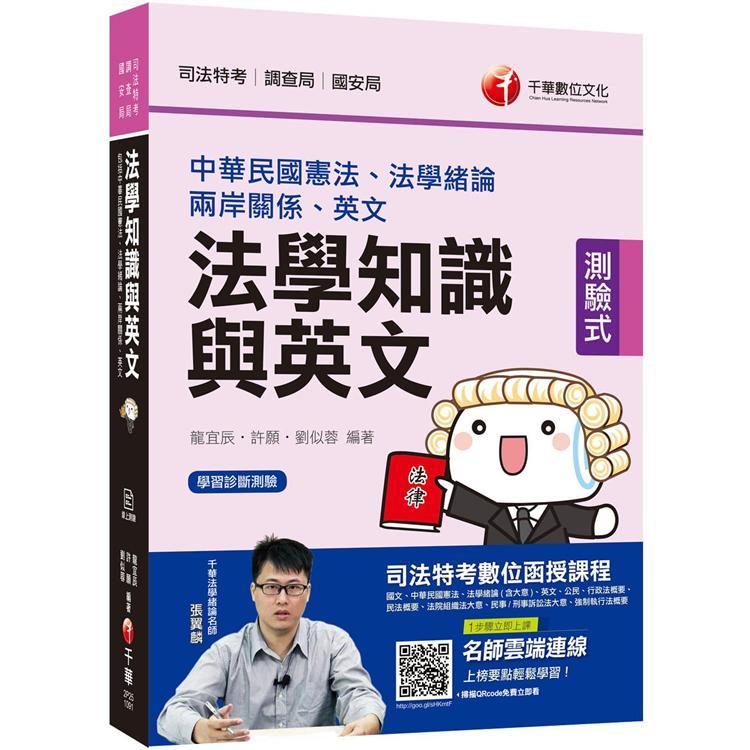 司法法學知識與英文(包括中華民國憲法、法學緒論、英文)(另開新視窗)