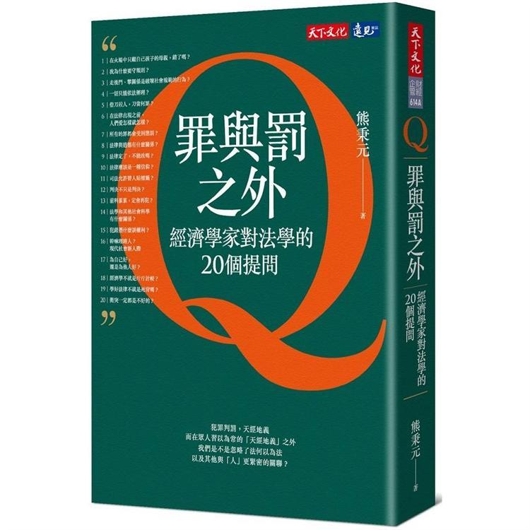 罪與罰之外(2019新版):經濟學家對法學的20個提問