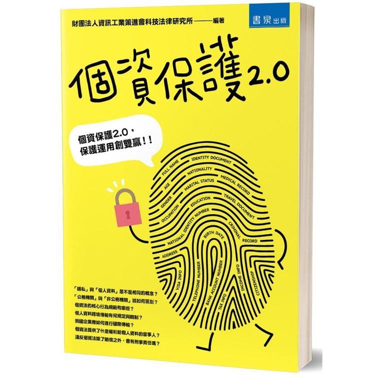 個資保護2.0(2版)