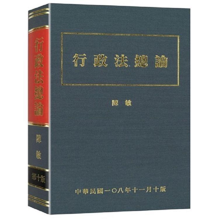 行政法總論(10版)