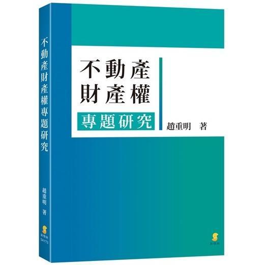 不動產財產權專題研究