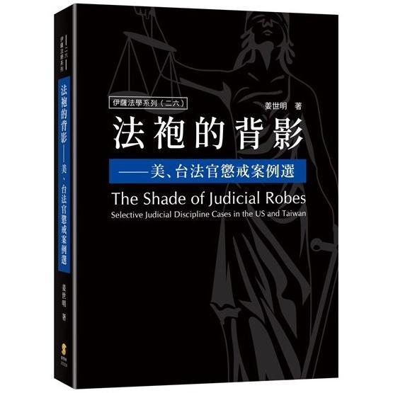 法袍的背影—美、台法官懲戒案例選