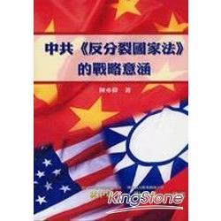 中共《反分裂國家法》的戰略意涵