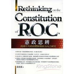 憲政思辨-我國中央政府體制發展方向之研
