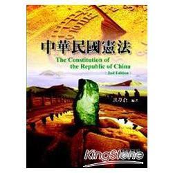 中華民國憲法(第二版)