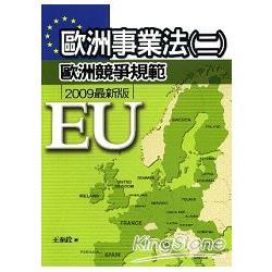 歐洲事業法(二):歐洲競爭規範
