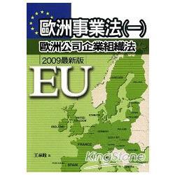 歐洲事業法(一)歐洲公司企業組