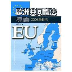 歐洲共同體法導論
