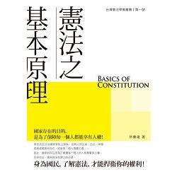 憲法之基本原理