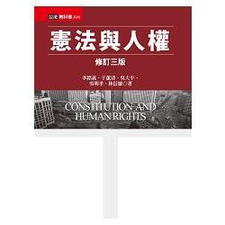 憲法與人權(3版)
