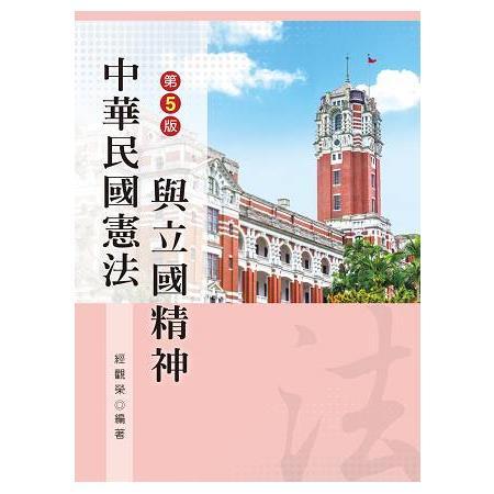 中華民國憲法與立國精神(第五版)