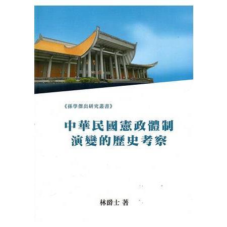 中華民國憲政體制演變的歷史考察 /