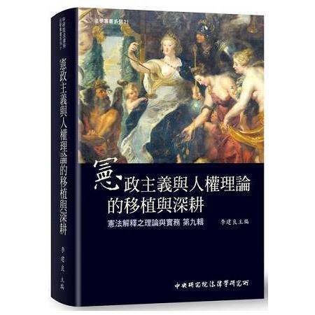 憲政主義與人權理論的移植與深耕—憲法解釋之理論與實務 第九輯