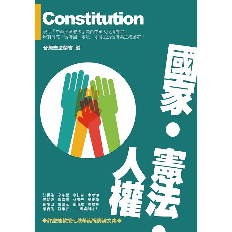 國家.憲法.人權