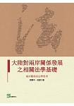 大陸對兩岸關係發展之相關法學基礎:兩岸關係的法學思考