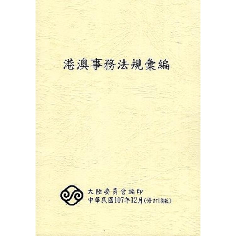 港澳事務法規彙編