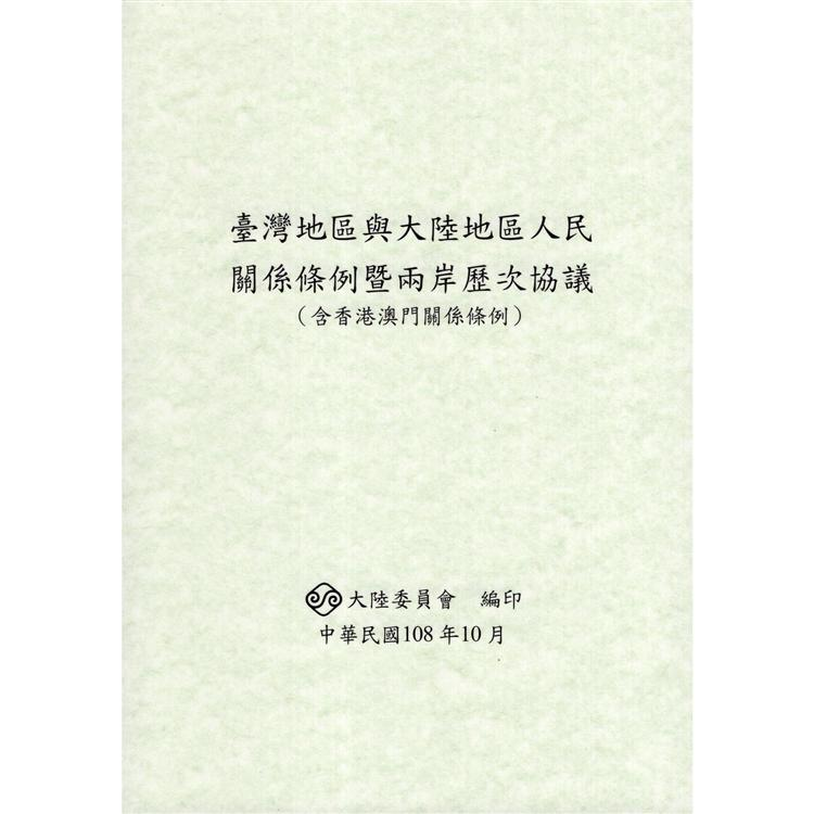 臺灣地區與大陸地區人民關係條例暨兩岸歷次協議(含香港澳門關係條例)