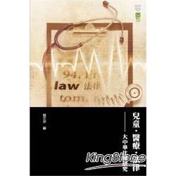 兒童‧醫療‧法律:大中華比較研究