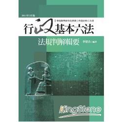 行政基本六法:法規判解輯要(2版)