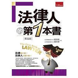 法律人的第一本書