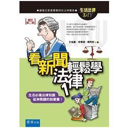看新聞輕鬆學法律1