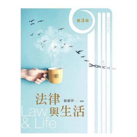 法律與生活(第三版)