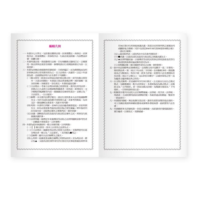25K最新詳明六法全書(2018年)