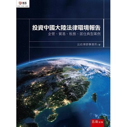 投資中國大陸法律環境報告:企管、貿易、稅務、居住典型案例
