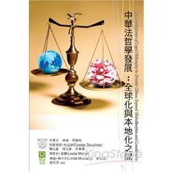 中華法哲學發展:全球化與本地化之間