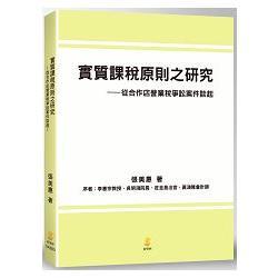 實質課稅原則之研究:從合作店營業稅爭訟案件談起