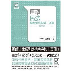 圖解民法國家考試的第一本書(第三版)