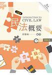 民法概要(第三版)【附學習資料光碟】