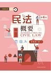 民法概要(第四版)【附學習資料光碟】