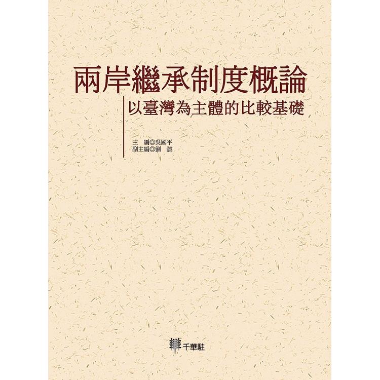 兩岸繼承制度概論:以臺灣為主體的比較基礎