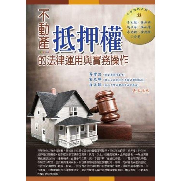 不動產抵押權的法律運用與實務操作